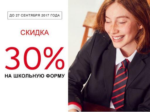 Акция в Marks&Spencer. Школьная форма со скидкой 30%