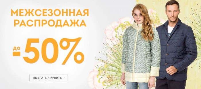БАОН - Скидки до 44% на межсезонной распродаже