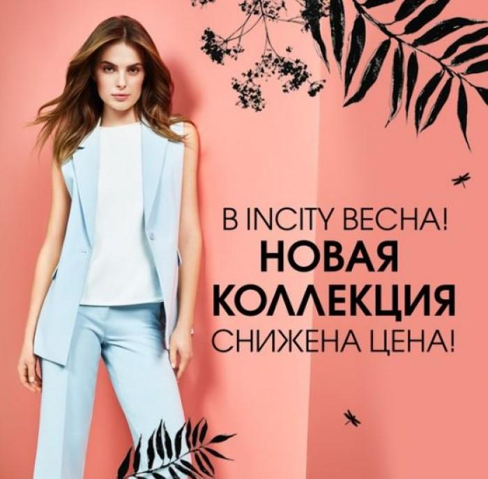 Инсити блузки в омске