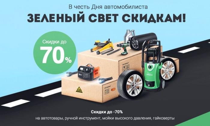 Акции в 220 Вольт. Снижены цены на товары ко Дню автомобилиста