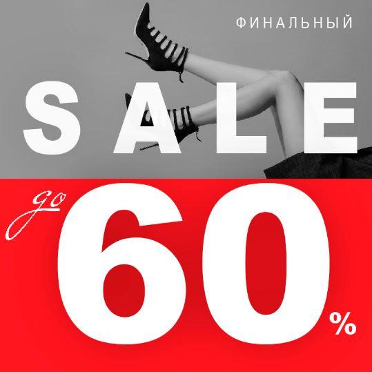Новогодняя распродажа VITACCI. Обувь и сумки со скидками до 60%