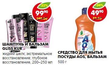 Акции и Скидки в Магазине Пятёрочка - Москва