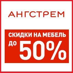 Акции Ангстрем. Распродажа выставочных образцов
