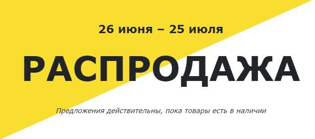 акции икеа распродажа с 26 июня по 25 июля 2018 в москве скидки