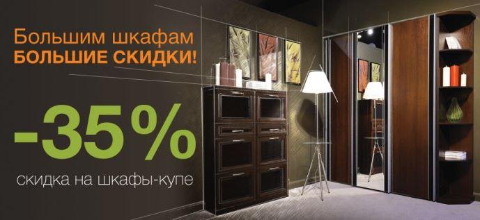 LAZURIT - Увеличиваем скидку до 35% на большие шкафы