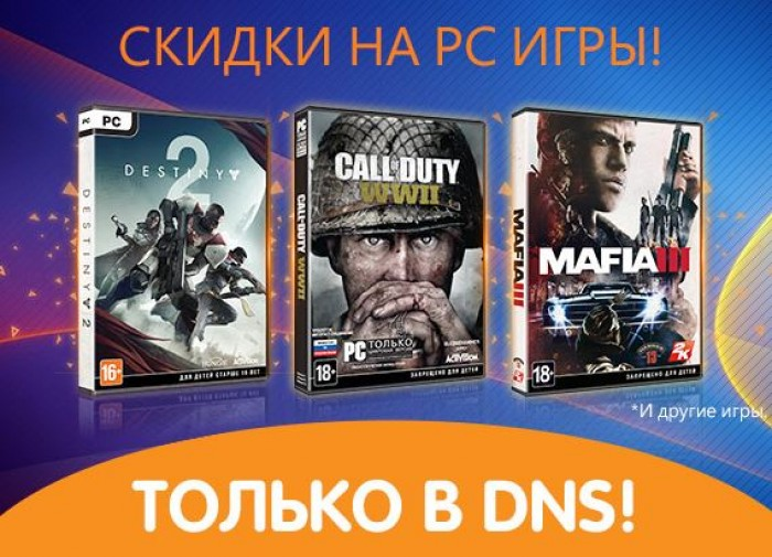 Акции ДНС 2018. 60% и выше на игры PC