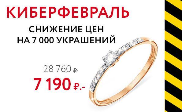 Акции Линии Любви в феврале 2018. До 75% на 7000 украшений