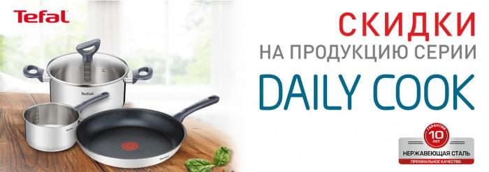 Акции ДНС. Выгода до 5400 р. на посуду Tefal Daily Cook и Ingenio
