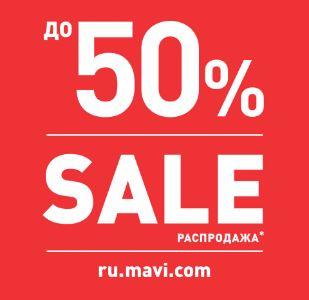 MAVI - Межсезонная распродажа со скидками до 50%