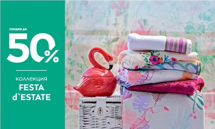Акции Стокманн. 50% на коллекцию посуды и текстиля