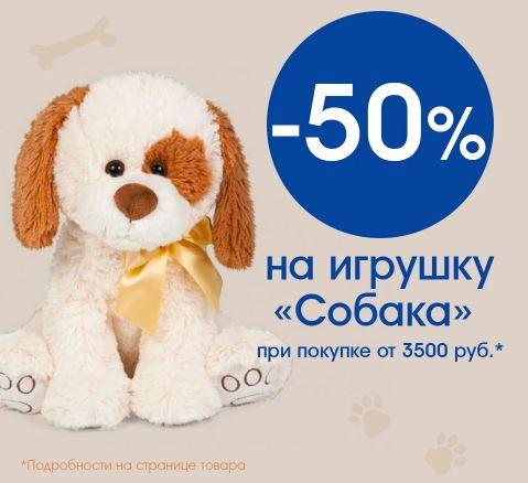 "Акции Mothercare сегодня. Дарим 50% на игрушку ""Собачка"""