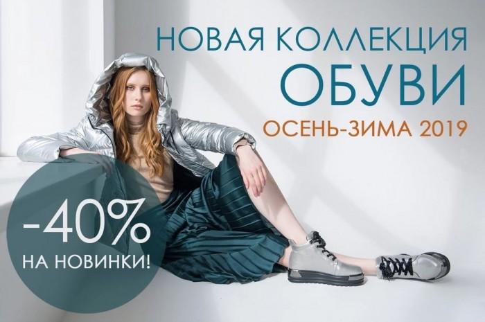 Акции Марио Микке. 40% на хиты Осень-Зима 2019/2020