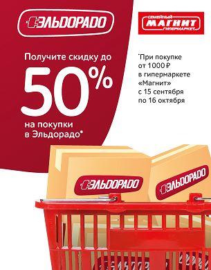 Магнит - Получите скидку до 50% на покупки в Эльдорадо