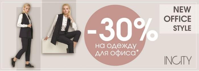 Акции в INCITY. 30% на всю коллекцию для офиса 2019