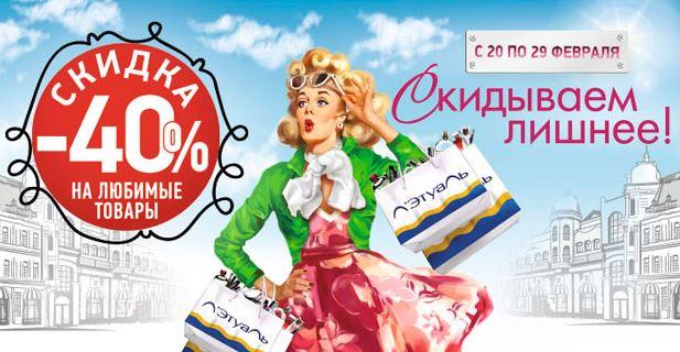 Летуаль россия интернет магазин ростов на дону каталог товаров