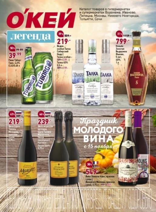 Каталог магазина ОКЕЙ на алкоголь 2018/2019. Супер-цены