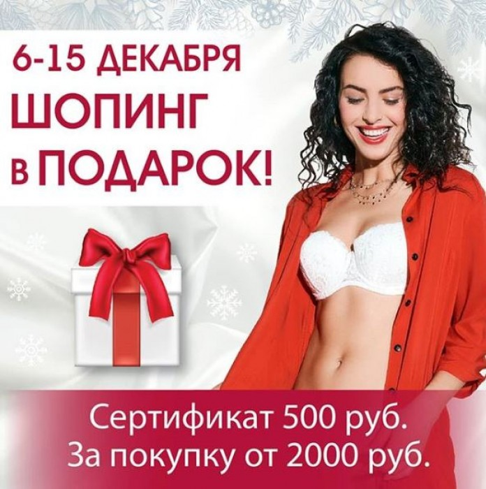 Акции в Стильпарк сегодня. Дарим сертификат 500 рублей
