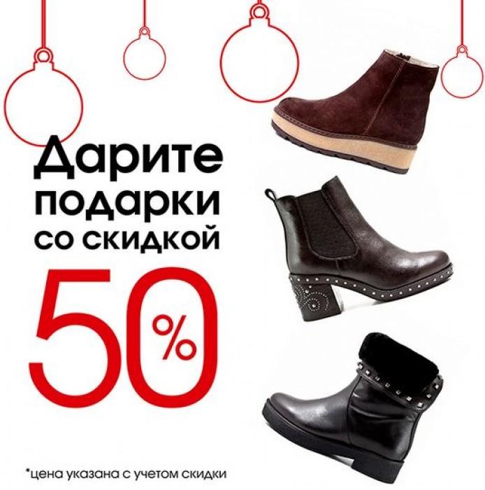 Акции ALBA. Новогодняя распродажа со скидками 50%