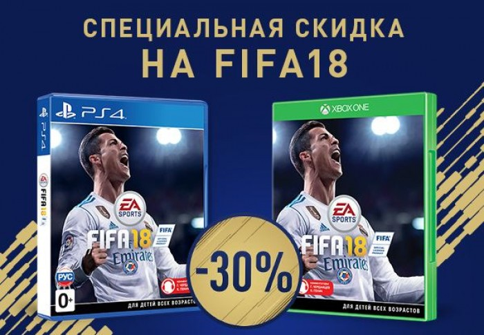 Акции ДНС в январе 2018. Дарим 30% на игру FIFA18