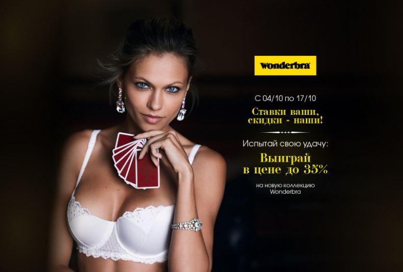 """Акция """"Беспроигрышная лотерея Wonderbra"""" в магазине Золотая Стрекоза"""