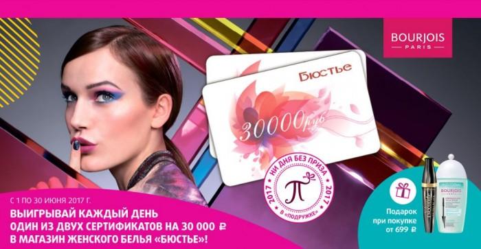 """Подружка - Выиграй сертификат на 30 000 р. в магазины """"Бюстье"""""""