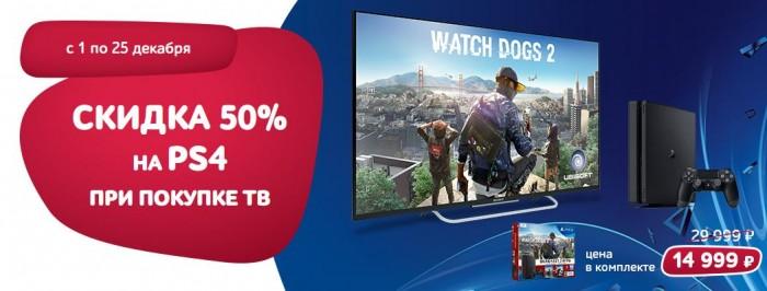 Эльдорадо - Скидка 50% на игровую консоль PS4