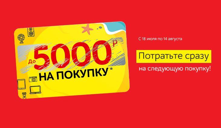 Акции М.Видео. Промокод до 5000 рублей на следующую покупку