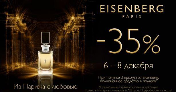 Л'Этуаль - Скидка 35% на Eisenberg Paris!