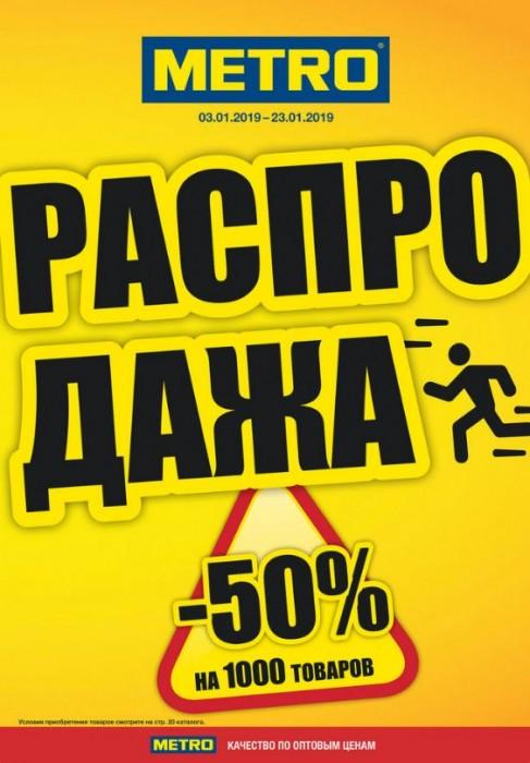 Акции МЕТРО в январе 2019. 1000 товаров со скидкой 50%