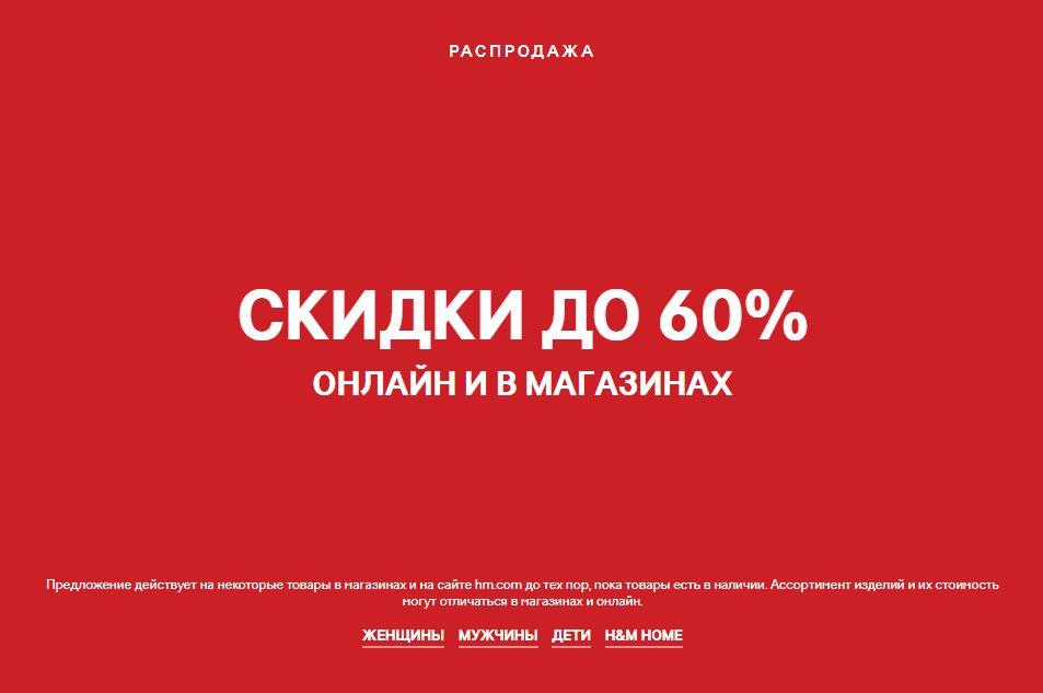 Акции H&M. До 60% на распродаже коллекций 2017/2018