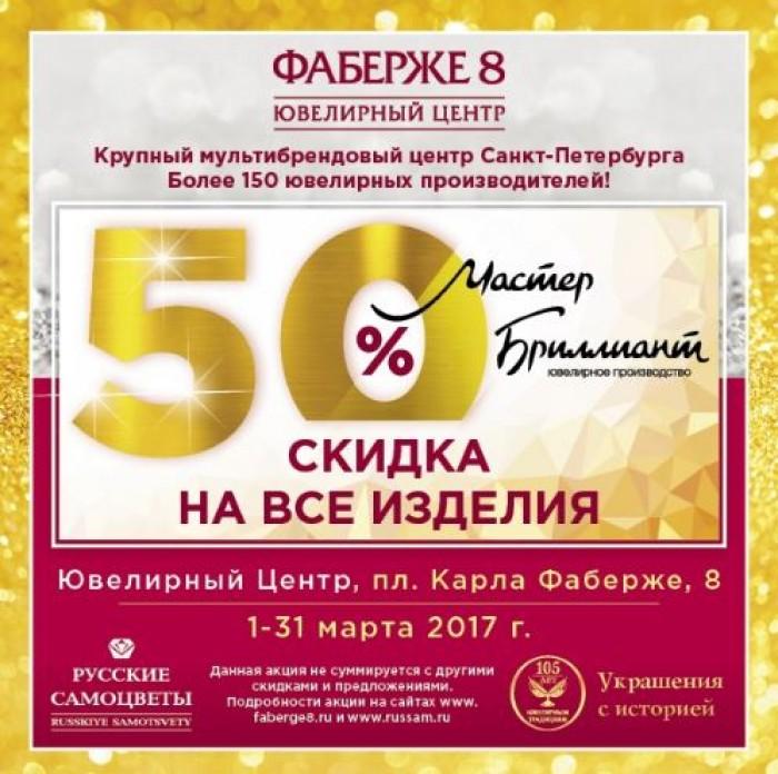 """Русские Самоцветы - Скидка 50% на изделия """"Мастер Бриллиант"""""""