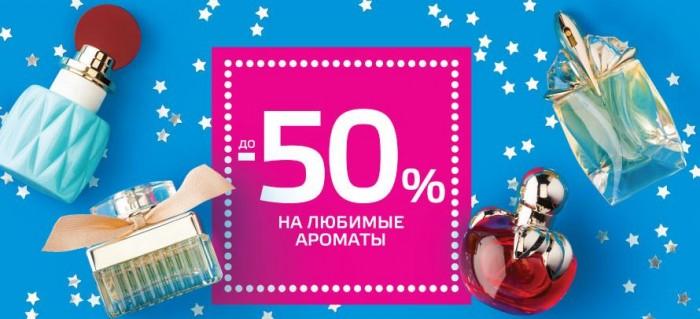 РИВ ГОШ - Скидка до 50% на любимые ароматы