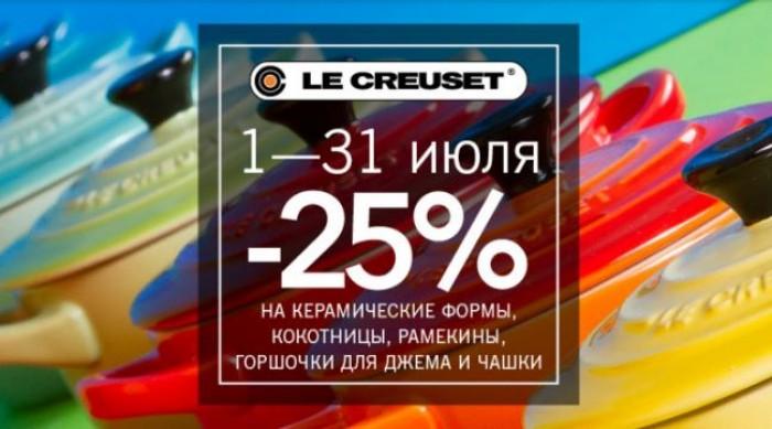Акции Стокманн июль 2019. 25% на посуду Le Creuset