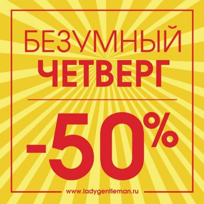 lady & gentleman CITY - Скидки 50% на одежду Весна-Лето 2017