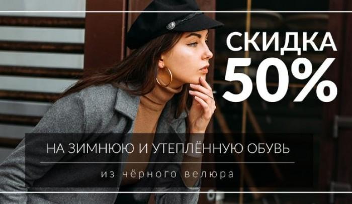 Акции Белвест. 50% на зимнюю обувь из черного велюра