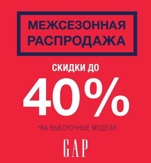Акции Gap. До 40% на коллекции Весна-Лето 2018