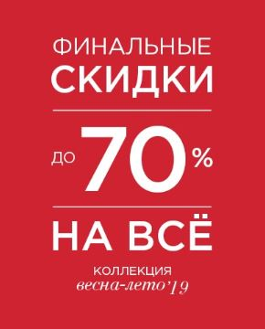 Акции Снежная Королева август-сентябрь 2019. До 70% на ВСЕ