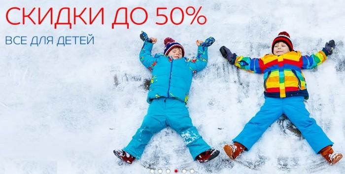 СПОРТМАСТЕР – Скидки до 50%  на всю детскую коллекцию