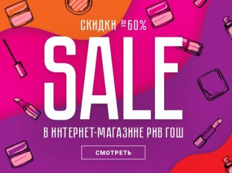 Акции Рив Гош июнь-июль 2019. До 60% на парфюмерию  и макияж