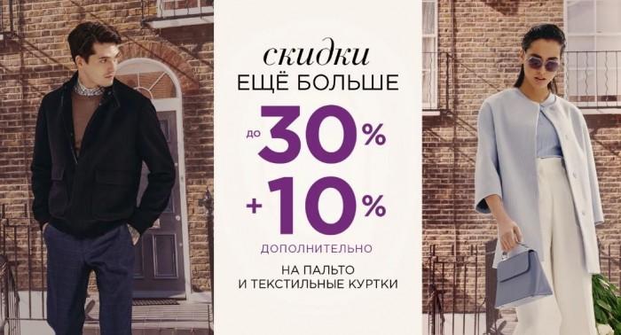 Акции Снежная Королева 2021. До 30% + 10% на пальто и куртки