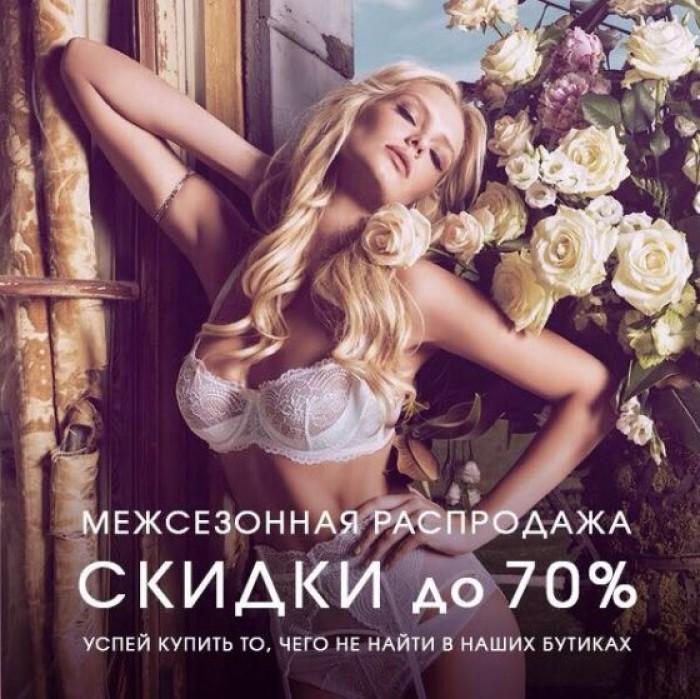 INCANTO - Скидки до 70% в интернет-магазине