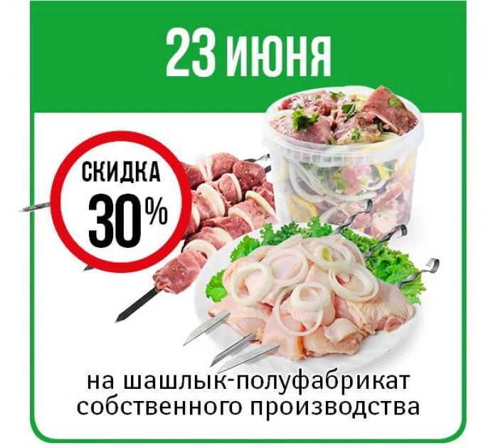 Магазин Магнит - Скидки до 30% на мясную продукцию и колбасы