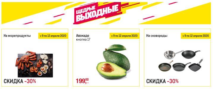 """""""Щедрые выходные"""" в Метро с 9 по 12 апреля 2020 года"""