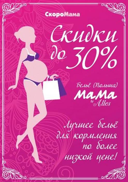 Скоро Мама - Скидки до 30% на белье для кормления