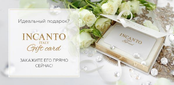 INCANTO - Подарочный сертификат