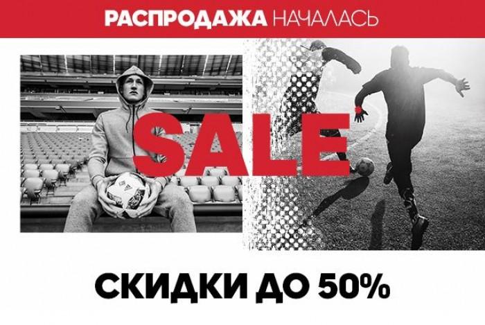 Акции Adidas сегодня. До 50% на летней распродаже