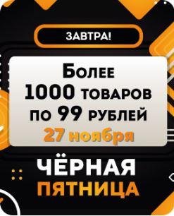 Черная пятница в Улыбке Радуги 2020. 1000 товаров по 99 рублей