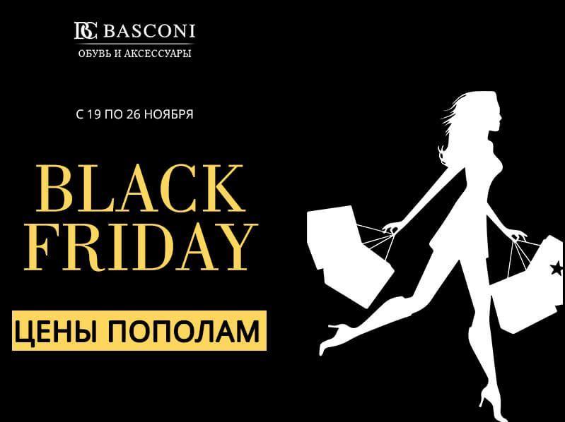 Черная пятница в Basconi. Режем цены пополам