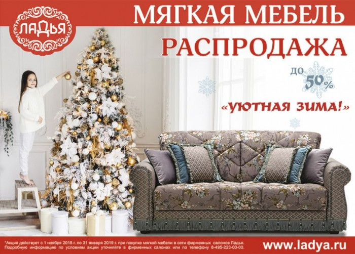 Акции фабрики Ладья 2018/2019. До 50% на диваны и кресла