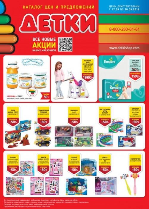 Каталог акций и скидок магазина Детки с 17 по 30 сентября 2018